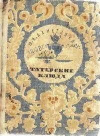 tatarskie-blyuda-yu-a-ahmetzyanov-23829-small