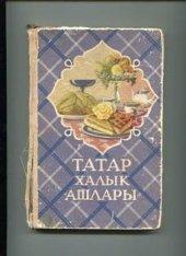 tatarskie-blyuda-yu-a-ahmetzyanov-23832-small
